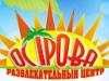ОСТРОВА, спортивно-развлекательный центр Краснодар