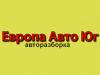 ЕВРОПА АВТО ЮГ, авторазборка Краснодар