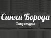 СИНЯЯ БОРОДА, тату-студия Краснодар