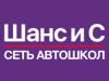 ШАНС и С, автошкола Краснодар