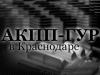 АКПП-ГУР сервис Краснодар