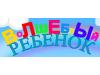 ВОЛШЕБНЫЙ РЕБЕНОК, детский центр Краснодар