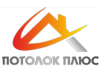 ПОТОЛОК ПЛЮС, торгово-монтажная компания Краснодар