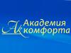 АКАДЕМИЯ КОМФОРТА, торгово-монтажная компания Краснодар
