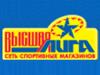 ВЫСШАЯ ЛИГА магазин Краснодар