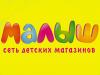 МАЛЫШ магазин Краснодар