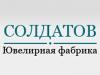 СОЛДАТОВ и К ювелирный магазин Краснодар