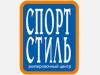 СПОРТСТИЛЬ экипировочный центр Краснодар