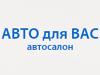 АВТО для ВАС, автосалон Краснодар