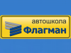 ФЛАГМАН, автошкола, Краснодар - каталог