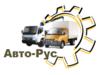 АВТО-РУС, транспортная компания Краснодар