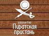 ПИРАТСКАЯ ПРИСТАНЬ, шашлык-бар Краснодар