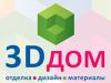3D ДОМ, многопрофильная компания Краснодар