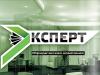 ЭКСПЕРТ, компания, Краснодар - каталог
