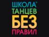 БЕЗ ПРАВИЛ, школа танцев Краснодар