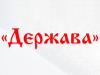 ДЕРЖАВА, ателье, Краснодар - каталог