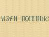 МЭРИ ПОППИНС, агентство, Краснодар - каталог