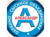 АЛЕКСАНДР, охранно-сыскное объединение, Краснодар - каталог