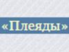 ПЛЕЯДЫ, образовательный центр Краснодар