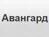АВАНГАРД, сервисная компания, Краснодар - каталог