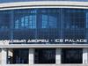 ICE PALACE, ледовый дворец, Краснодар - каталог