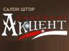 АКЦЕНТ, салон Краснодар