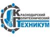 Краснодарский политехнический техникум, Краснодар - каталог