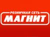 МАГНИТ семейный гипермаркет Краснодар