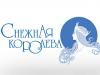 СНЕЖНАЯ КОРОЛЕВА мебельный центр Краснодар