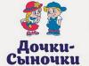 ДОЧКИ СЫНОЧКИ магазин Краснодар