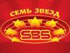СЕМЬ ЗВЕЗД развлекательный центр Краснодар