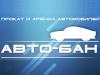 АВТО-БАН салон автопроката Краснодар