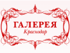 ГАЛЕРЕЯ ТРЦ Краснодар