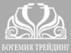 БОГЕМИЯ Трейдинг Краснодар
