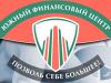 Южный Финансовый Центр Краснодар