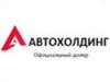 АВТОХОЛДИНГ автосалон Краснодар