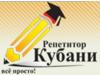 РЕПЕТИТОР КУБАНИ агентство Краснодар