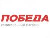 ПОБЕДА комиссионный магазин Краснодар