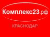 Комплекс23 Краснодар