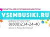 ВсемБусики, интернет магазин, Краснодар - каталог