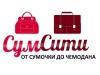 СУМСИТИ сеть магазинов Краснодар