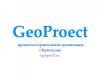 ГеоПроект архитектурно строительная организация Краснодар